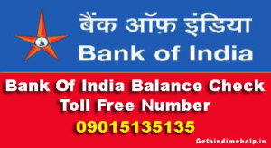 bank of india balance check enquiry missed call number, Sms - 2019