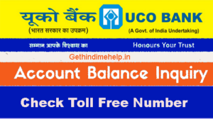 uco bank balance enquiry Toll Free Number, sms - 2019