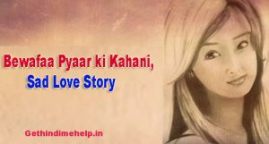 emotional love story in hindi