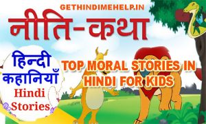Top 10 Moral stories in hindi for Kids