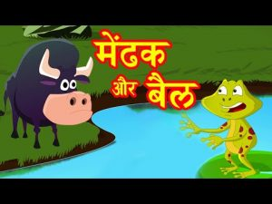 Moral Stories In Hindi For Class 7 - bell or chuha