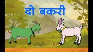 Moral Stories In Hindi For Class 7 - two goats