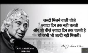 Best Motivational , inspirational Thoughts in Hindi