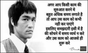 Best Motivational , inspirational quote in Hindi