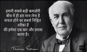 Motivational , quote in Hindi