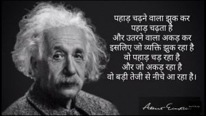 top quote in Hindi