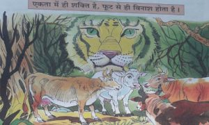 बाघ की बन आई - Panchatantra Story In Hindi With moral