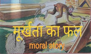 मूर्खता का फल - Panchatantra Story In Hindi With moral