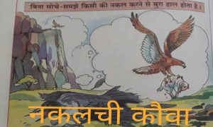 नकलची कौआ - Panchatantra Story In Hindi With moral