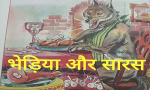 भेड़िया और सारस - Panchatantra best story in hindi with moral
