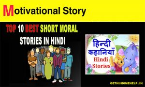 Top 10 Best Motivational Story in Hindi